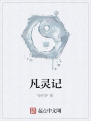 《凡灵记》作者:杨树芽