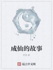 《成仙的故事》作者:才梁