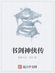 《书剑神侠传》作者:美丽人生.QD
