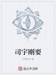 《司宇刚要》作者:大嘴苹果