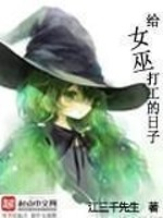 《给女巫打工的日子》作者:江三千先生.QD