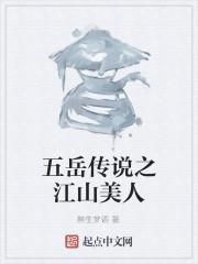 《五岳传说之江山美人》作者:醉生梦语