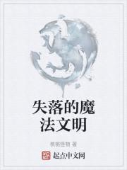 《失落的魔法文明》作者:尹云言