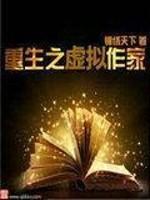 《重生之虚拟作家》作者:锦绣天下