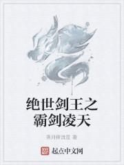 《绝世剑王之霸剑凌天》作者:落月伴流星