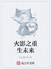《火影之重生未来》作者:龙之图书馆