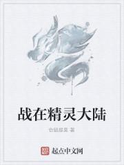 《战在精灵大陆》作者:仓鼠提莫