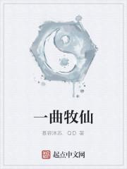 《一曲牧仙》作者:慕容沐苏.QD