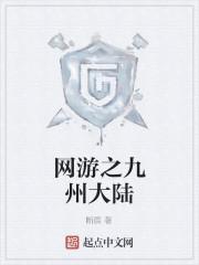 《网游之九州大陆》作者:断宸