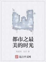 《都市之最美的时光》作者:陈爱莉.QD