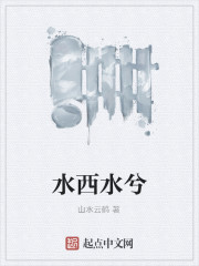 《水西水兮》作者:山水云鹤
