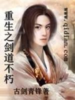 《重生之剑道不朽》作者:古剑青锋