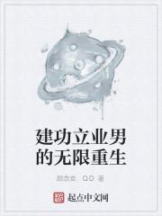 《建功立业男的无限重生》作者:顾念安.QD