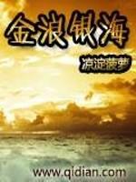 《金浪银海》作者:凉淀菠萝