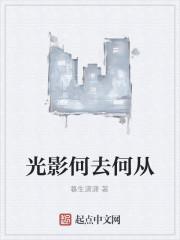 《光影何去何从》作者:暮生潇潇