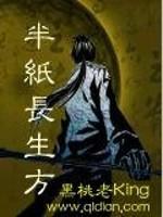 《半纸长生方》作者:黑桃老King