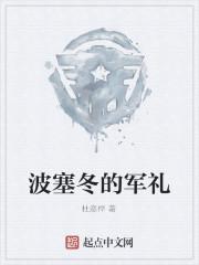 《波塞冬的军礼》作者:杜彦桦