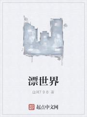 《漂世界》作者:王武正版.QD