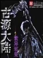 《古源大陆》作者:紫异邪果