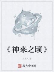 《《神来之顷》》作者:五岳破苍穹.QD