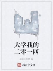 《大学我的二零一四》作者:跳长江的猪