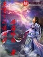 《重生之剑道溯源》作者:浩荡吟白