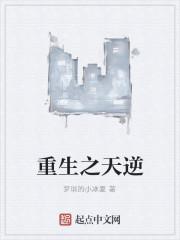 《重生之天逆》作者:梦琪的小冰夏