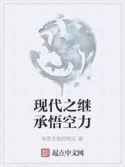 《现代之继承悟空力》作者:书香文雅的铭天