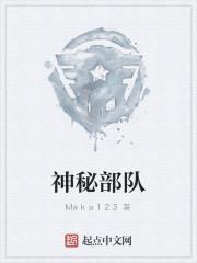 《神秘部队》作者:Maka123