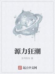 《源力狂潮》作者:东伟先生
