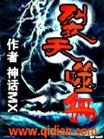 《裂天噬血》作者:神话MX
