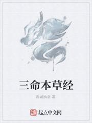 《三命本草经》作者:蓉城执念