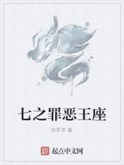 《七之罪恶王座》作者:白梦泽