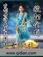 《古剑奇谭之再续情缘》作者:欧阳金鹤
