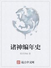 《诸神编年史》作者:噬灵剑仙