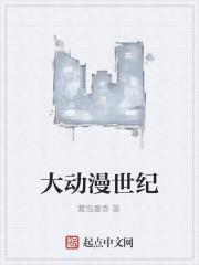 《大动漫世纪》作者:雾岛董香