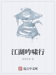 《江湖吟啸行》作者:潇湘苹果