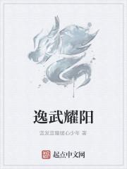 《逸武耀阳》作者:蓝发蓝瞳暖心少年