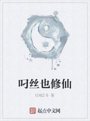 《叼丝也修仙》作者:红桃26