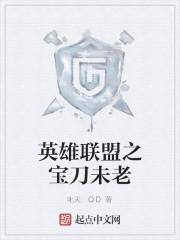 《英雄联盟之宝刀未老》作者:叱天.QD