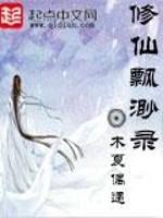 《修仙飘渺录》作者:木夏偶遇