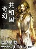 《奇幻共和国》作者:王大力