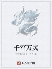 《千军万灵》作者:天堂里的绵羊.QD