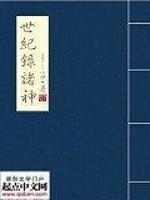 《世纪录诸神》作者:青老九