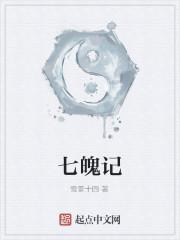 《七魄记》作者:雪景十四