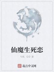《仙魔生死恋》作者:兮风.QD