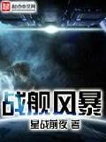《战舰风暴》作者:星战前夜