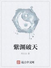 《紫渊破天》作者:湘太白