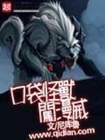 《口袋怪兽闯漫威》作者:尼库鲁