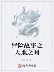 《冒险故事之天地之间》作者:白起臣